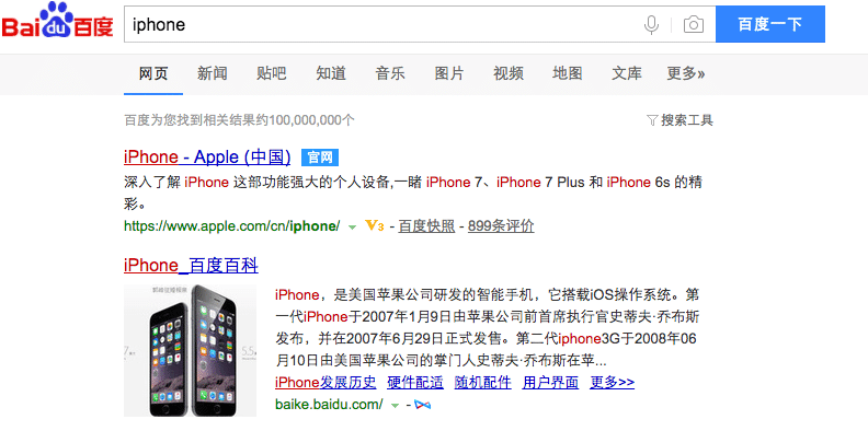 Hybrid Language Chinese IPhone Search Baidu